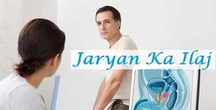 Jaryan Ka Ilaj Mani K Qatray Aane Ka Ilaj Spermatorrhea Ilaj spermatorrhea spermatorrhea treatment spermatorrhea symptoms spermatorrhea medicine spermatorrhoea spermatorrhea medicine sperm drops