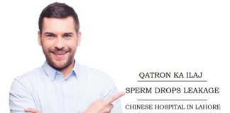 Qatron Ka Ilaj Jaryan K Qatray Ehtalam K Qatron Ka Ilaj Mani K Qatray Urine K Qatray Ka Ilaj Sperm Drops Treatment Semen Drops Treatment Drops Treatment